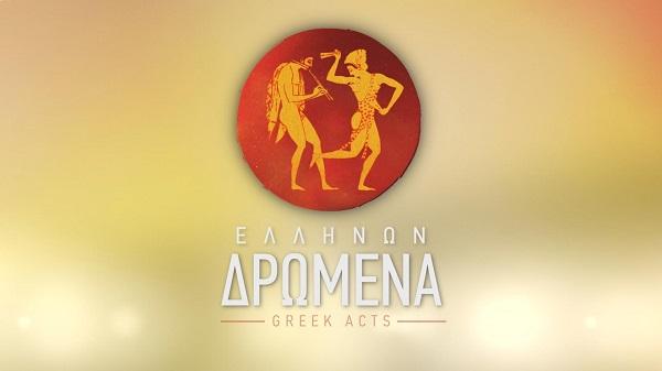 """""""Το κανονάκι"""" την Τρίτη 9 Μαρτίου στην εκπομπή """"Ελλήνων Δρώμενα"""" στην ΕΡΤ3"""