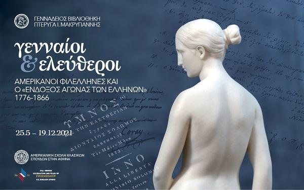 """""""Γενναίοι και Ελεύθεροι"""" έκθεση στη Γεννάδειο βιβλιοθήκη από τις 25 Μαϊου με επιμελήτρια την Μαρία Γεωργοπούλου"""