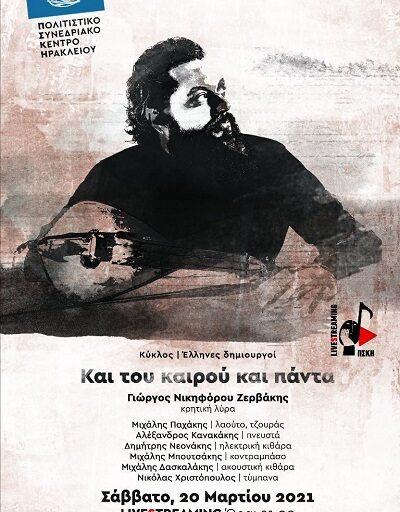 """""""Και του καιρού και πάντα"""" Γιώργος Νικηφόρου Ζερβάκης σε live streaming το Σάββατο 20 Μαρτίου"""