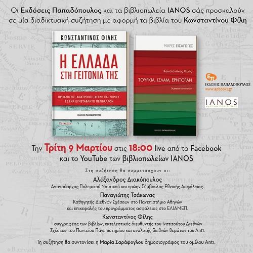 Διαδικτυακές συναντήσεις με αγαπημένους συγγραφείς από τις Εκδόσεις Παπαδόπουλος : Κωνσταντίνος Φίλης
