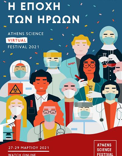 """Athens Science Virtual Festival 2021"" η εποχή των ηρώων από τις 27 μέχρι τις 29 Μαρτίου από την Τεχνόπολη"