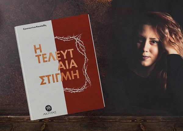 """""""Η τελευταία στιγμή"""" η ποιητική συλλογή της Κωνσταντίνας Νικολαϊδη κυκλοφορεί από τις Εκδόσεις Ακρίτας"""
