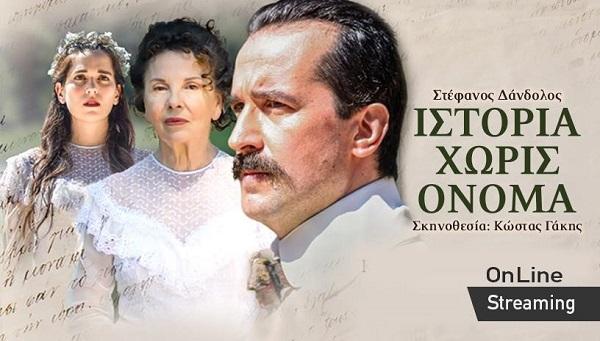 """""""Ιστορία χωρίς όνομα"""" του Στέφανου Δόνδολου διαθέσιμο σε online streaming μέχρι το Σάββατο 21 Μαρτίου"""