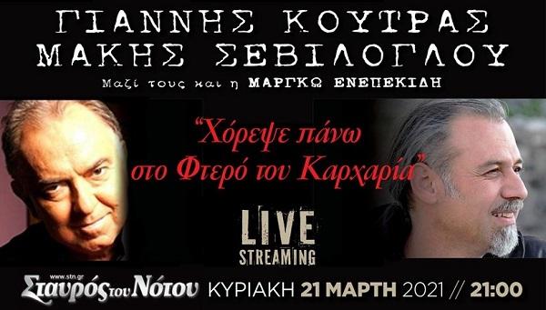 """""""Χόρεψε πάνω στο φτερό του καρχαρία"""" Γιάννης Κούτρας & Μάκης Σεβίλογλου σε live streaming την Κυριακή 21 Μαρτίου"""