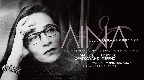 """""""Δικαίωμα"""" η Λίνα Νικολακοπούλου σε online streaming την Πέμπτη 25 Μαρτίου από το Δημοτικό θέατρο Πειραιά"""