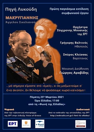 """""""Μακρυγιάννης"""" της Πηγής Λυκούδη την 25η Μαρτίου ραδιοφωνικά από τη Φωνή της Ελλάδας"""
