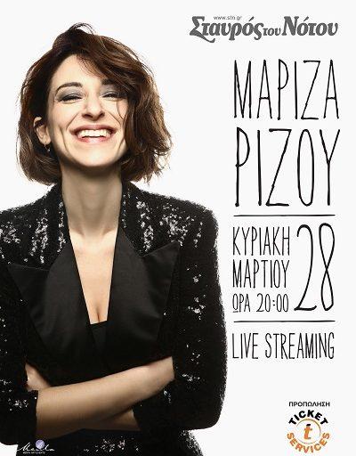 H Μαρίζα Ρίζου σε online streaming την Κυριακή 28 Μαρτίου από την Κεντρική Σκηνή του Σταυρού του Νότου!