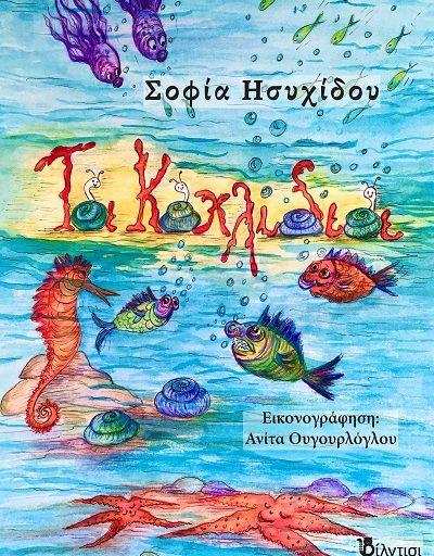 """""""Τα κοχλίδια"""" το βιβλίο της Σοφίας Ησυχίδου κυκλοφορεί από τις Εκδόσεις Φίλντισι"""
