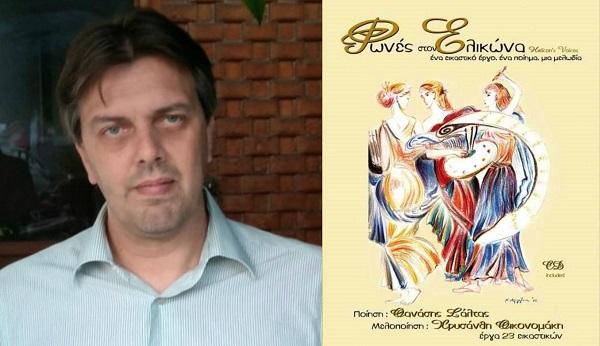 Ο ποιητής Θανάσης Σάλτας μοιράζεται ποιήματά του με αφορμή την Παγκόσμια Ημέρα Ποίησης