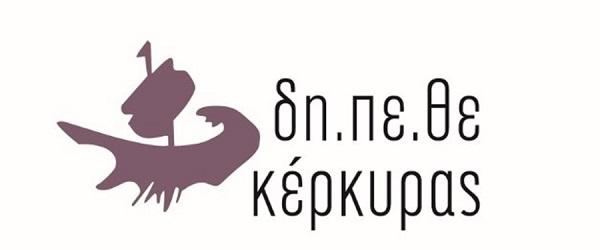 """""""Η ταυτότητα ως επιθυμία"""" σειρά δράσεων από το ΔΗΠΕΘΕ Κέρκυρας με έναρξη την Κυριακή 21 Μαρτίου"""