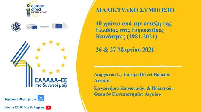 """Διαδικτυακό Συμπόσιο: """"40 χρόνια από την ένταξη της Ελλάδας στις Ευρωπαϊκές Κοινότητες (1981-2021)"""" 26 και 27 Μαρτίου"""