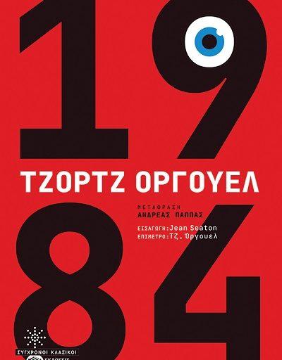 """""""1984"""" το βιβλίο του George Orwell κυκλοφορεί από τις Εκδόσεις Πατάκη"""