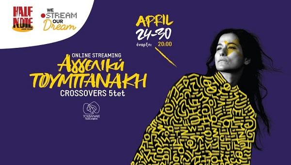 """""""Από την παράδοση στη σύγχρονη φόρμα"""" η Αγγελική Τουμπανάκη σε online streaming στο HalfNote διαθέσιμο από το Σάββατο 24 Απριλίου"""