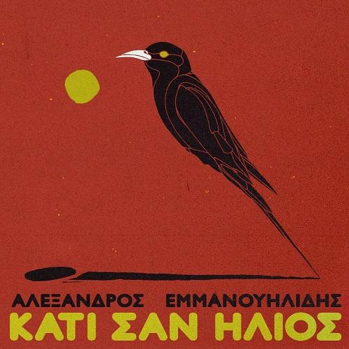 """""""Κάτι σαν ήλιος"""" το νέο album του Αλέξανδρου Εμμανουηλίδη κυκλοφορεί σε όλες τις ψηφιακές πλατφόρμες"""