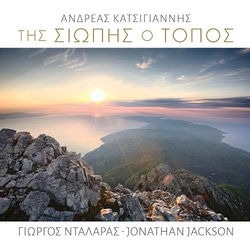 """""""Της σιωπής ο τόπος"""" νέο single από τον Ανδρέα Κατσιγιάννη με την συμμετοχή του Γιώργου Νταλάρα και του Jonathan Jackson"""