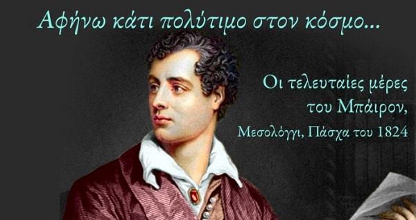 """""""Αφήνω κάτι πολύτιμο στον κόσμο..."""" Οι τελευταίες μέρες του Μπάιρον, Μεσολόγγι, Πάσχα του 1824"""