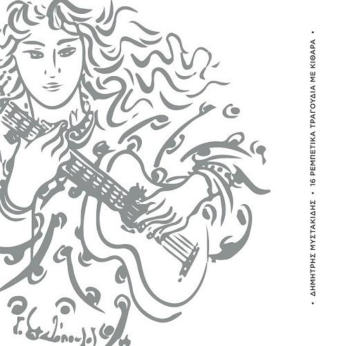"""""""16 Ρεμπέτικα Τραγούδια με κιθάρα"""" επανακυκλοφορία του album του Δημήτρη Μυστακίδη"""