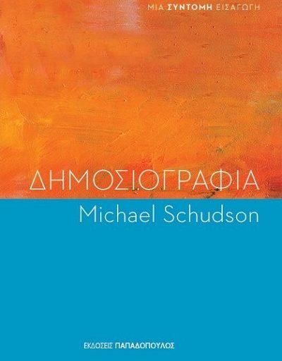 """""""Δημοσιογραφία"""" το βιβλίο του Michael Schudson κυκλοφορεί από τις Εκδόσεις Παπαδόπουλος"""