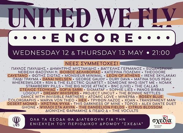 """""""Ένα τραγούδι για τη Σχεδία"""" by United We Fly, την Τετάρτη 12 και την Πέμπτη 13 Μαϊου"""