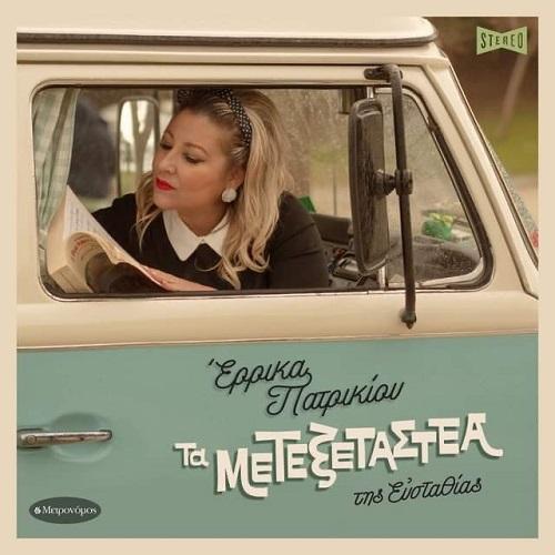 """""""Τα μετεξεταστέα"""" νέο album από την Έρρικα Πατρικίου σε συνεργασία με την Ευσταθία"""