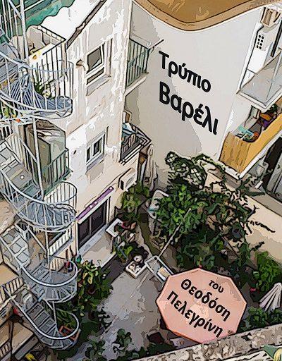 """""""Το τρύπιο βαρέλι"""" του Θεοδόση Πελεγρίνη streaming πρεμιέρα την Παρασκευή 9 και το Σάββατο 10 Απριλίου"""