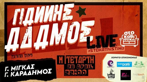 Γιάννης Αδάμος live στο καθιστικό! την Μ.Τετάρτη 28 Απριλίου
