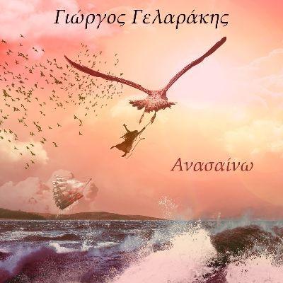 """""""Ανασαίνω"""" το νέο album του Γιώργου Γελαράκη κυκλοφορεί από την Aganta music productions"""