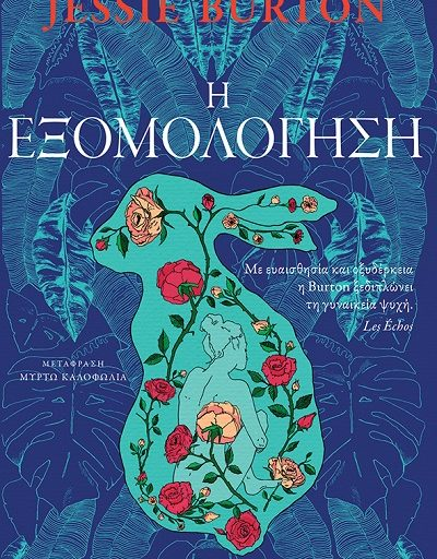 """""""Η εξομολόγηση"""" το βιβλίο της Jessie Burton κυκλοφορεί από τις Εκδόσεις Πατάκη"""