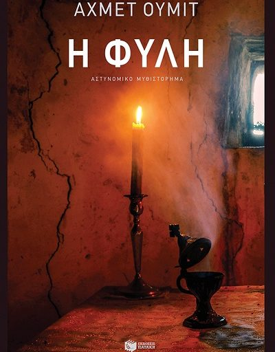 """""""Η φυλή"""" το βιβλίο του Αχμέτ Ουμίτ κυκλοφορεί από τις Εκδόσεις Πατάκη"""
