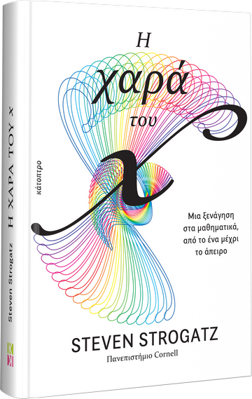 """""""Η χαρά του x"""" το βιβλίο του Steven Strogatz κυκλοφορεί από τις Εκδόσεις Κάτοπτρο"""