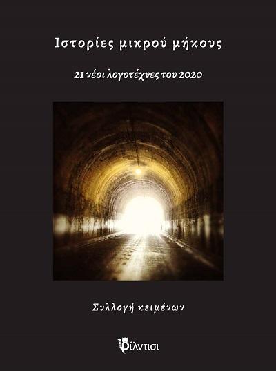 """""""Ιστορίες μικρού μήκους - 21 νέοι λογοτέχνες του 2020"""" το βιβλίο κυκλοφορεί από τις Εκδόσεις Φίλντισι"""