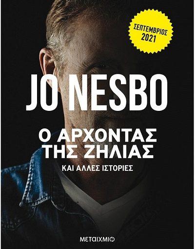 """""""Ο άρχοντας της ζήλιας και άλλες ιστορίες"""" του Jo Nesbo έρχεται στις 23 Σεπτεμβρίου από τις Εκδόσεις Μεταίχμιο"""
