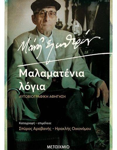 """""""Μαλαματένια λόγια"""" παρουσίαση της αυτοβιογραφικής αφήγησης του Μάνου Ελευθερίου την Παρασκευή 9 Απριλίου"""