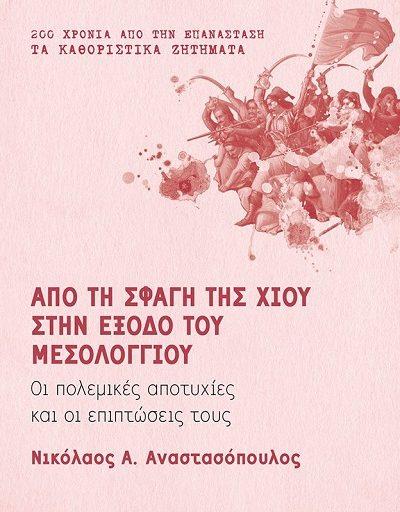 """""""Από τη σφαγή της Χίου στην έξοδο του Μεσολογγίου"""" παρουσίαση του βιβλίου του Νικόλαου Αναστασόπουλου την Πέμπτη 8 Απριλίου"""