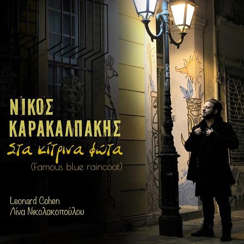 """""""Στα κίτρινα φώτα"""" το νέο single του Νίκου Καρακαπλάκη κυκλοφορεί από την MLK"""