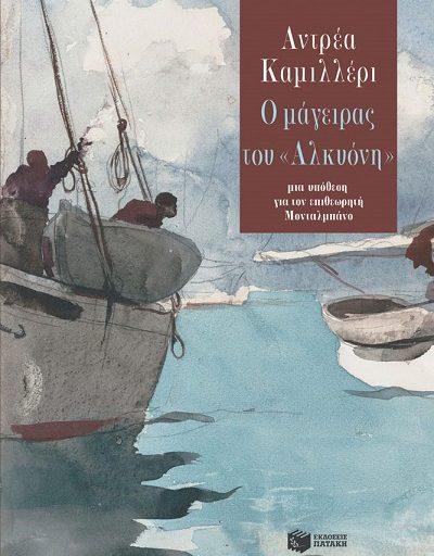 """""""Ο μάγειρας του Αλκυόνη"""" το βιβλίο του Αντρέα Καμιλλέρι κυκλοφορεί από τις Εκδόσεις Πατάκη"""