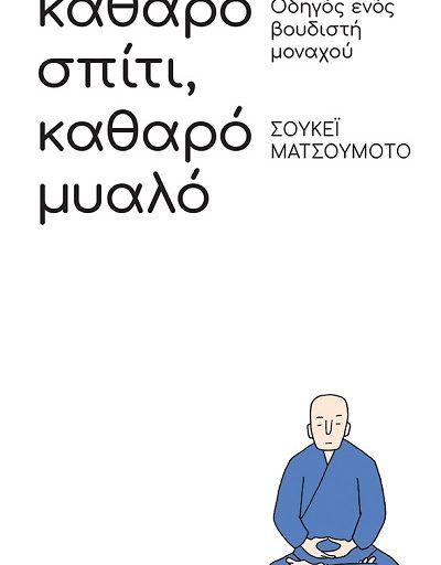 """""""Καθαρό σπίτι, καθαρό μυαλό - Οδηγός ενός βουδιστή μοναχού"""" το βιβλίο του Σουκέϊ Ματσουμότο κυκλοφορεί από τις Εκδόσεις Πατάκη"""