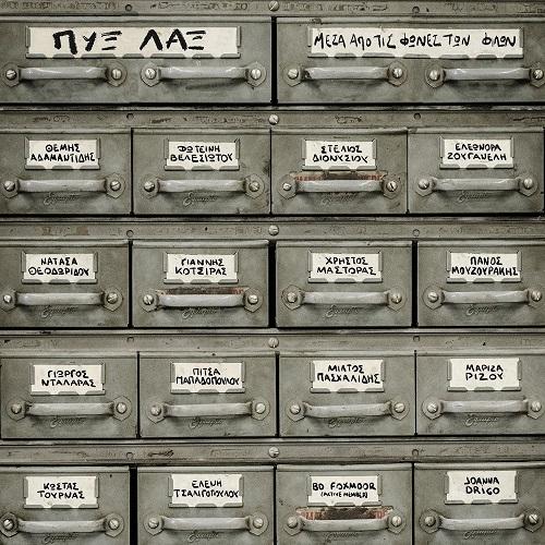 """""""Μέσα από τις φωνές των φίλων"""" οι Πυξ Λαξ επιστρέφουν με νέο album που θα κυκλοφορήσει στις 16 Απριλίου"""