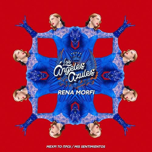 """""""Μέχρι το πρωϊ"""" νέο single για την Ρένα Μόρφη από το album της με τίτλο """"Σάμπα Τσικίτα"""""""