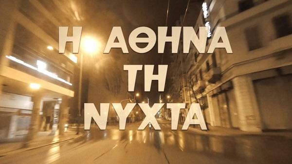 """""""11 μ.μ."""" είναι η Αθήνα τη Νύχτα του Διαμαντή Καραναστάση, σε μουσική MOBY."""