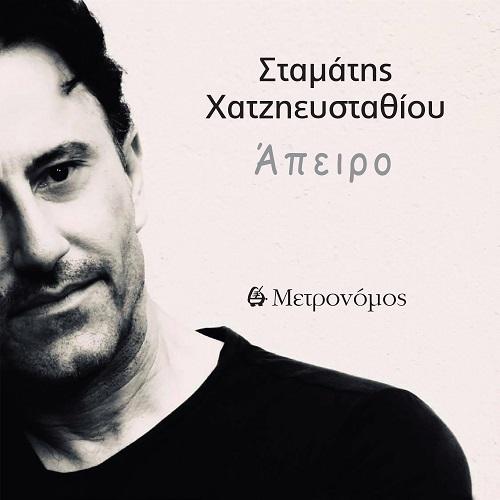 """""""Άπειρο"""" το νέο single του Σταμάτη Χατζηευσταθίου κυκλοφορεί από τον Μετρονόμο"""