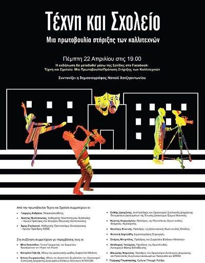 """""""Τέχνη και Σχολείο: Μία Πρωτοβουλία Στήριξης των Καλλιτεχνών"""" διαδικτυακή εκδήλωση την Πέμπτη 22 Απριλίου"""
