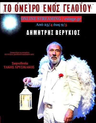 """""""Το όνειρο ενός γελοίου"""" με τον Δημήτρη Βερύκιο σε online streaming από την Κυριακή 25 Απριλίου"""