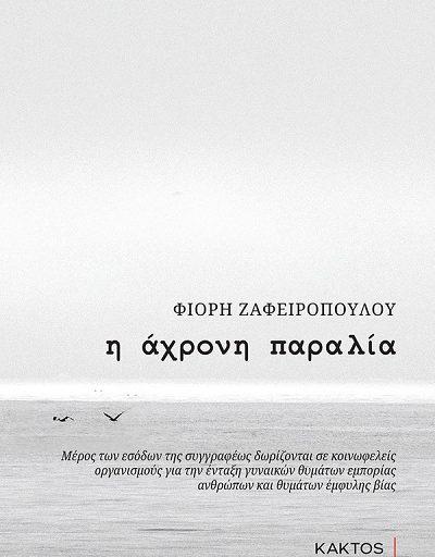 """""""Η άχρονη παραλία"""" το βιβλίο της Φιόρης Ζαφειροπούλου κυκλοφορεί από τις Εκδόσεις KAKTOS"""