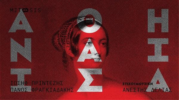 """""""Η Αθηναίϊσα"""" νέα κυκλοφορία από το project διασκευών του Ιωσήφ Πρίντεζη"""
