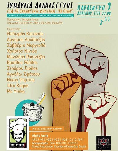 """Συναυλία αλληλεγγύης για την κοινωνική κουζίνα """"El Chef"""" την Παρασκευή 9 Απριλίου"""