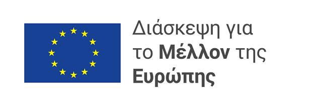 Διάσκεψη για το Μέλλον της Ευρώπης: άνοιγμα της πλατφόρμας των πολιτών στις 19/4