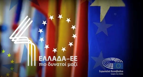 """#40ΕΛΛΑΔΑ ΕΕ - """"Η κοινή μας ταυτότητα"""" - Νέο video με αφορμή τα 40 έτη από την ένταξη της Ελλάδας στην Ε.Ε."""