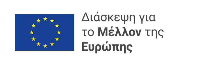 Διάσκεψη για το μέλλον της Ευρώπης: κοινή συνέντευξη Τύπου την Δευτέρα 19 Απριλίου στις 14:00