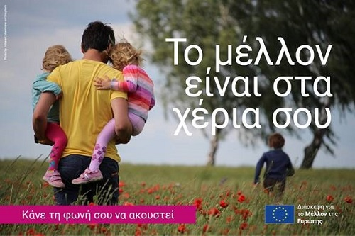 Διάσκεψη για το Μέλλον της Ευρώπης: σε λειτουργία η πολύγλωσση διαδικτυακή πλατφόρμα